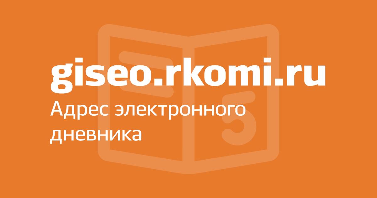 giseo.rkomi.ru